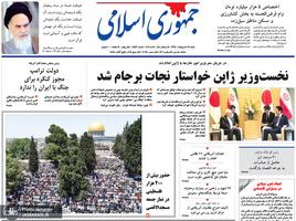 گزیده روزنامه های 28 اردیبهشت 1398