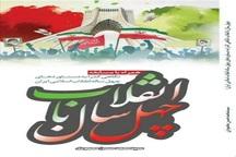 مسابقه کتابخوانی '40 سال با انقلاب' در قزوین برگزار می شود