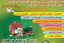 طرح «عیدانه» در هرمزگان برگزار می شود