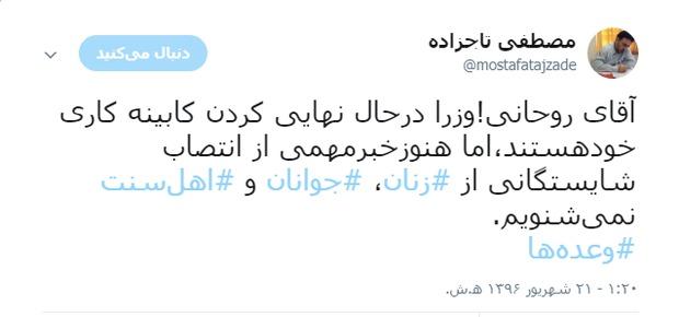 تاج زاده: آقای روحانی!خبرمهمی از انتصاب  زنان، جوانان و اهل سنت نمیشنویم