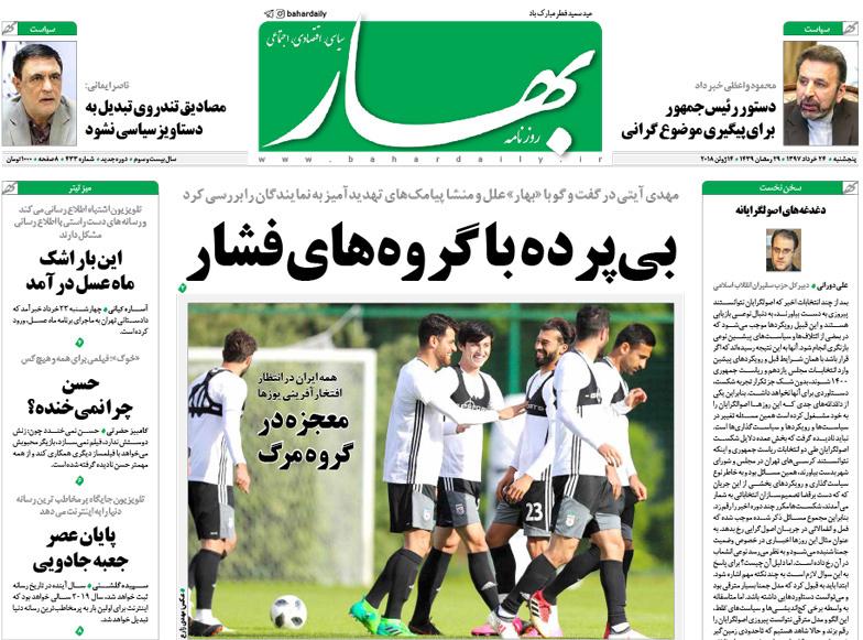 گزیده روزنامه های 24 خرداد