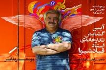 نگارخانه «استاد قباد شیوا» در پردیس تئاتر تهران افتتاح می شود