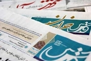عناوین روزنامه های 16 مهر در خراسان رضوی