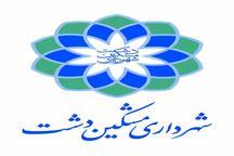 استاندار البرز شهردار جدید مشکین دشت را منصوب کرد