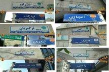 حذف نام مقدس شهدا از تابلویها ترافیکی؟ + عکس