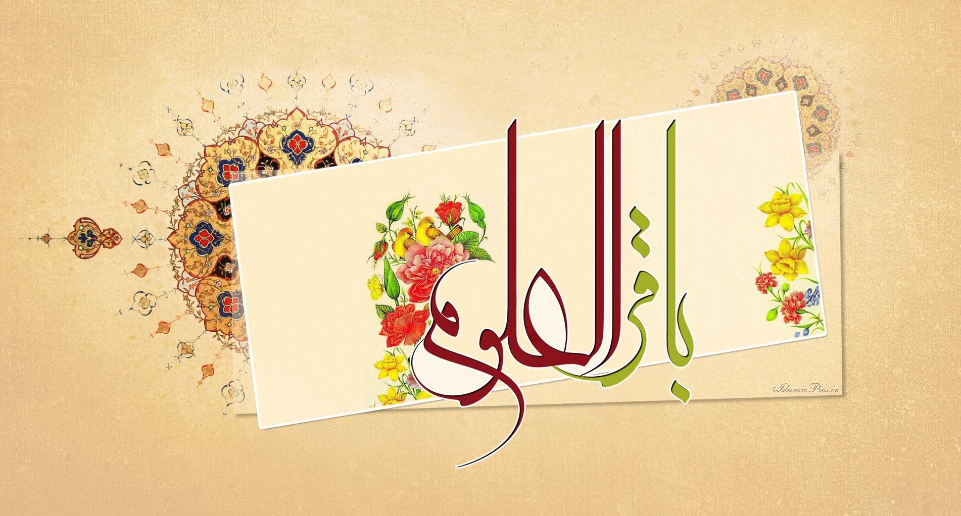 میلاد امام باقر / حسین سیب سرخی