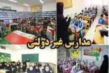 یک میلیون و 500 هزار دانش آموز در مدارس غیردولتی تحصیل می کنند