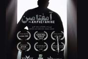 فیلم کوتاه آمفتامین به جشنواره بین المللی ایتالیا راه یافت