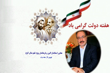 سیروس شفقی آغاز هفته دولت را تبریک گفت