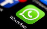 واتساپ پیامهای قدیمی کاربرانش را بیاجازه حذف کرده!