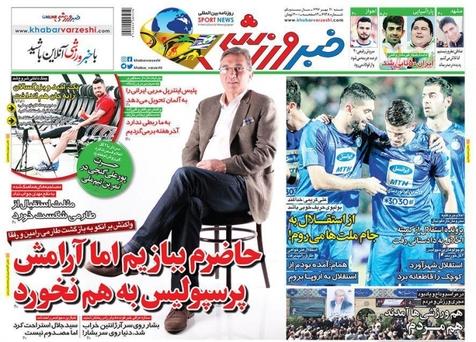 روزنامههای ورزشی ۲۱ مهر 1397