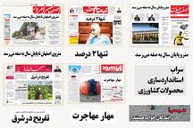 صفحه اول روزنامه های امروز استان اصفهان - یکشنبه 12 شهریور