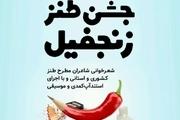 جشن «زنجفیل» با حضور طنزپردازان کشور در تبریز برگزار می شود