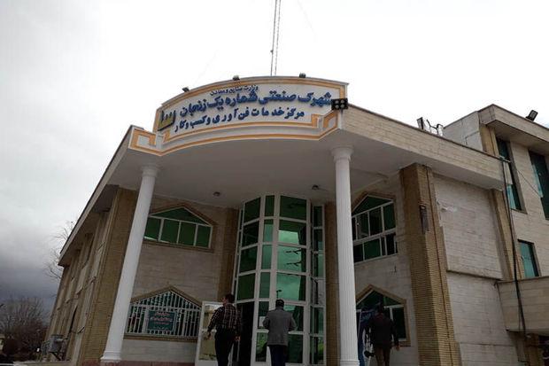 شهرکهای صنعتی زنجان ۲ مرکز خدمات فناوری و کسب و کار دارد