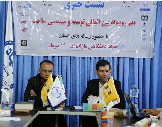 برگزار ی رویداد بین المللی توسعه و مهندسی ساخت در مازندران