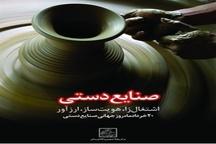 تخفیف 20 درصدی ویژه ثبت نام در دورههای آموزشی صنایعدستی استان سمنان