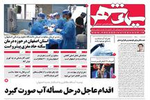 همت عالی برای رفع مهمترین نگرانی استان