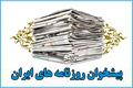 گزیده روزنامه های 30 بهمن 1396