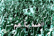 ضرورت بازگشت به استراتژی «همه با هم» امام/ بخش هفتم: امام خمینی عدم بیان خدمات را موجب تضعیف جامعه می دانست