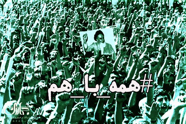 ضرورت بازگشت به استراتژی «همه با هم» امام/ بخش دوم: آثار نادیده گرفتن بخش هایی از مردم چیست؟