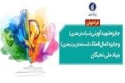 فراخوان جایزه شهید آوینی و کمالالملک بنیاد نخبگان آغاز شد