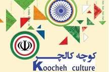 کوچه فرهنگی بوشهر در هند برپا می شود