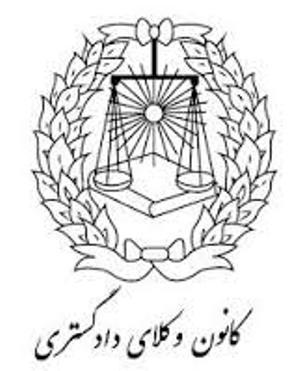 همایش کمیسیون های پارلمانی کانون های وکلای دادگستری کشور در اصفهان آغاز شد