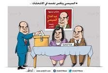 کاریکاتور/ رئیس جمهوری که در انتخابات با خودش رقابت می کند