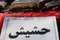 حامل مواد مخدر در پوشش خانواده در قزوین دستگیر شد