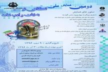 فراخوان دومین همایش ملی نگاهی نو به زبان و ادب عامه در بوشهر