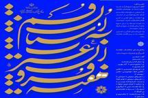 تمدید مهلت ارسال اثر به جشنواره قرآن و عترت قم