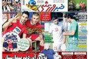 روزنامههای ورزشی 26 خرداد 1398
