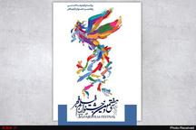 اسامی اکران فیلم های فجر در یزد اعلام شد