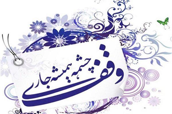 چهل و یکمین وقف سال جاری استان گیلان ثبت شد