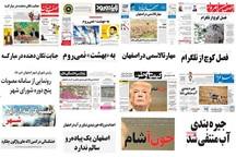 صفحه اول روزنامه های امروز استان اصفهان - پنجشنبه  23 فروردین