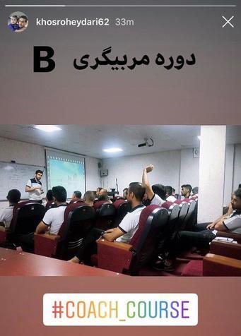 حضور خسرو حیدری در کلاس های مربیگری/ عکس