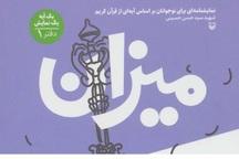 شهیدی که نمایشنامه اش خوانش شد
