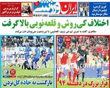 روزنامه های ورزشی 30 دی ماه 1396