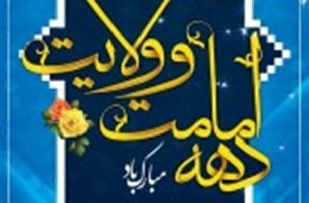 آغاز جشن های دهه ولایت در 225 امام زاده و بقعه متبرکه گیلان