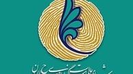 اعضای هیات رئیسه شورای اصلاحطلبان در استان زنجان مشخص شدند