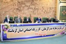 مدیرکل تعاون، کار و رفاه اجتماعی کرمانشاه معرفی شد