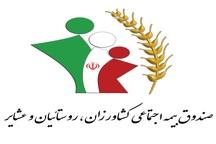 پوشش بیش از 70 هزار نفری صندوق بیمه روستائیان و عشایر در آذربایجان غربی