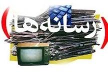 رفع موانع پیش روی رسانهها روند توسعه استان را تسریع می دهد