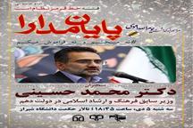 وزیر اسبق ارشاد:حماسه 9 دی حمایت از شخص یا جناح خاصی نبود