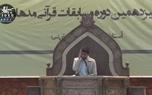 سیزدهمین دوره مسابقات استانی قرآنی مدهامتان در حرم مطهر امام راحل
