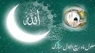 آداب شب و روز اول ماه ربیع الاول