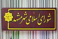 ۶ گزینه نهایی شهرداری مشهد انتخاب شدند  برگزیدگان برنامه میدهند
