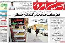 مرور مطالب مطبوعات محلی استان اصفهان - چهارشنبه 17 خرداد 96