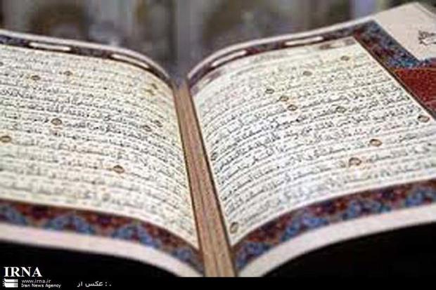 موقوفه 2 میلیارد ریالی در زابل برای قرآن و عترت به ثبت رسید