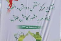 مرکز مستقل و دولتی مداخله طلاق در زنجان افتتاح شد